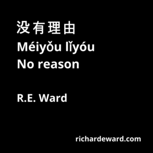 没有理由,Méiyǒu lǐyóu,No Reason, R.E. Ward,